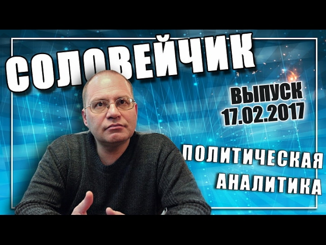"""Сохраним Российскую национальную библиотеку! """"Соловейчик"""", вып. 17.02.2017"""