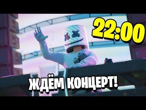 ЖДЁМ КОНЦЕРТ МАРШМЕЛЛОУ!
