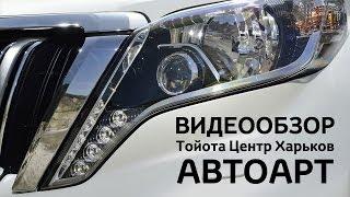 Видео обзор Toyota Land Cruiser Prado 2013(Тойота Центр Харьков Автоарт Официальный дилер Toyota в Харькове. Улица Шевченко 334. http://prado2014.com.ua Промо..., 2013-12-12T19:09:53.000Z)