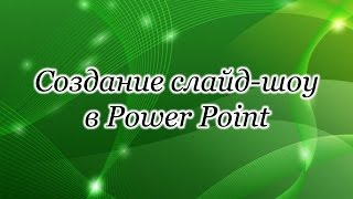 мК 1. Урок 3. Как создать слайд-шоу в Power Point
