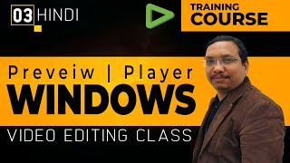 Free Edius Pro Wedding Video editing Training Hindi - Working with Preview Window
