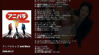 アニパラ (Anipara) meaning is Anime songs with Para Para dance. (ア...