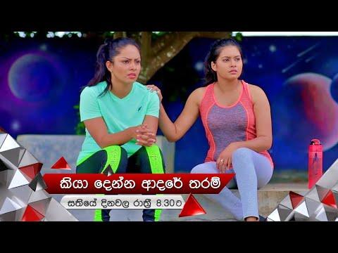 නාදුනන මිනිසා පසුපස යන ස්නේහා | Kiya Denna Adare Tharam | Sirasa TV