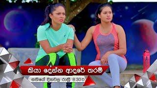 නාදුනන මිනිසා පසුපස යන ස්නේහා | Kiya Denna Adare Tharam | Sirasa TV Thumbnail