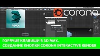 Горячие клавиши в 3D MAX. Создание кнопки Corona Interactive render. 3D MAX. CORONA RENDERER