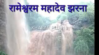 रामेश्वरम बूंदी में झरने पर उमड़ी भीड़,WATERFAAL OF RAMESHVRM MAHADEV BUNDI, RAJASTHAN