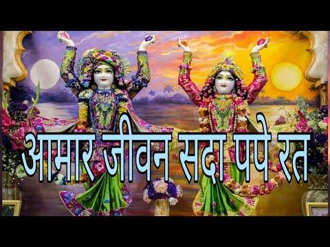 Aamar Jivan Sada Pape Rat - Bhaktivinod Thakur ( Vaishnav Song )