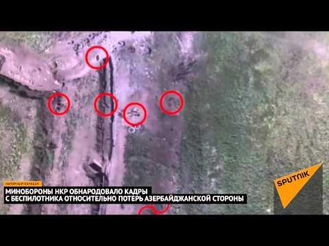 Минобороны НКР обнародовало кадры с беспилотника относительно потерь азербайджанской стороны