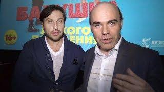Александр Ревва и Михаил Филоненко на показе фильма «Бабушка лёгкого поведения» в Петербурге