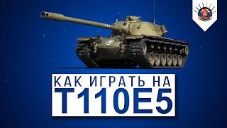 T110E5 - САМЫЙ КОМФОРТНЫЙ ТТ 10 В World of Tanks / Как играть на Т110Е5 ? - пример