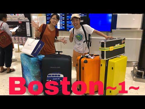 アメリカ・ボストン ~1~