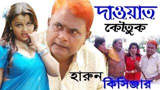 Download Video Harun Kisinger | Comedy | দাওয়াত | Dawat | হারুন কিসিঞ্জার |  Bangla Natok | 2019 MP3 3GP MP4