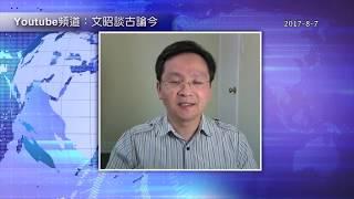 当党主席、废常委制,习近平能发哪一招?(2017-8-7)