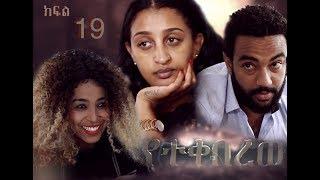 Yetekeberew - Part 19 (Ethiopian Drama)
