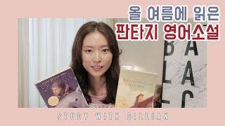 판타지 영어소설 추천 | 열심히 영어공부