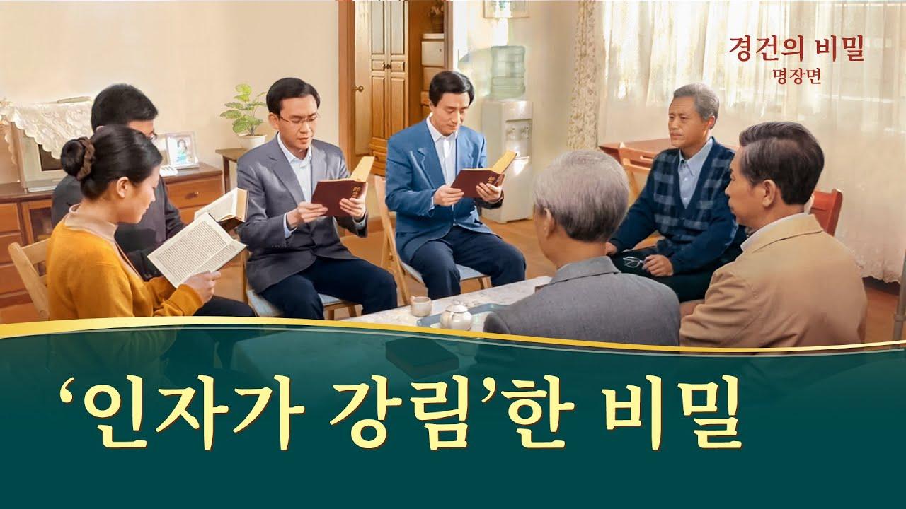 기독교 영화 <경건의 비밀> 명장면(1) '인자가 강림'한 비밀