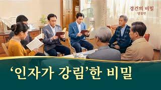 <경건의 비밀>명장면(1) '인자가 강림'한 비밀