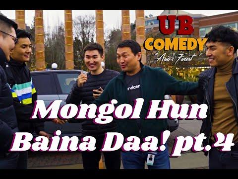 """""""Монгол Хүн Байна Даа!"""" - 4-р хэсэг Seattle"""