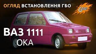 Установка ГБО на ВАЗ 1111 Ока - Время газа TV.
