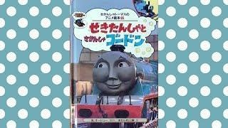 絵本読み聞かせ『せきたんしゃときかんしゃゴードン』Thomas & Friends.