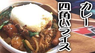カレー四角ライス【飯動画】【食事】 thumbnail