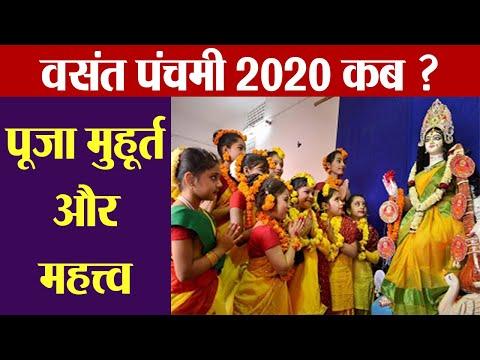 Basant Panchami 2020 Date & Shubh Muhurat   वसंत पंचमी 2020 पूजा मुहूर्त और महत्त्व   Boldsky