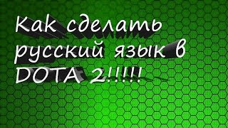 как сделать русский язык в доте 2 реборн???решение здесь!!!