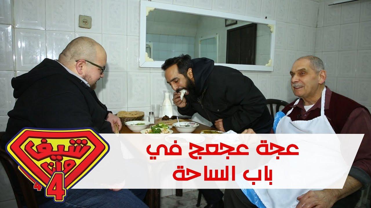 عجة عجعج في باب الساحة - نابلس القديمة - فلسطين - شيف مان