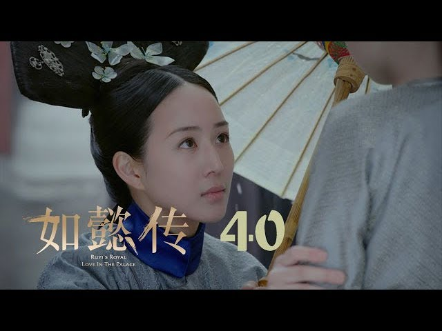 如懿傳 40 | Ruyi's Royal Love in the Palace 40(周迅、霍建華、張鈞甯、董潔等主演)