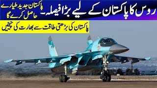 Pakistan and Russia Big Developments in advanced capabilities