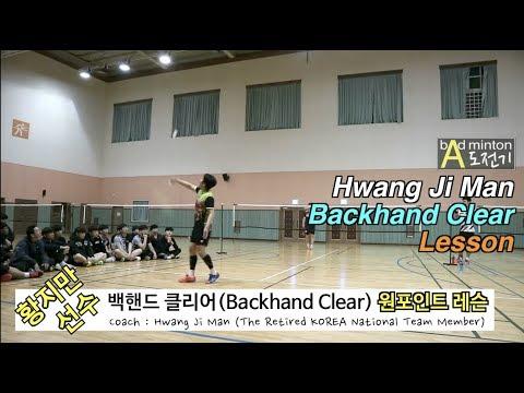[Backhand Clear.Lesson] Hwang Ji Man(황지만) Backhand Clear_Badminton Lesson
