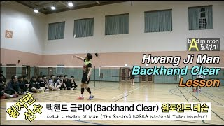 [Backhand Clear.Lesson] Hwang Ji Man(황지만) Backhand Clear_Badminton lesson