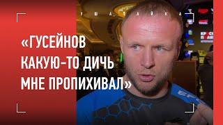 ШЛЕМЕНКО В ЯРОСТИ Жесткое интервью про Гусейнова после ОГНЕННОЙ БИТВЫ ВЗГЛЯДОВ