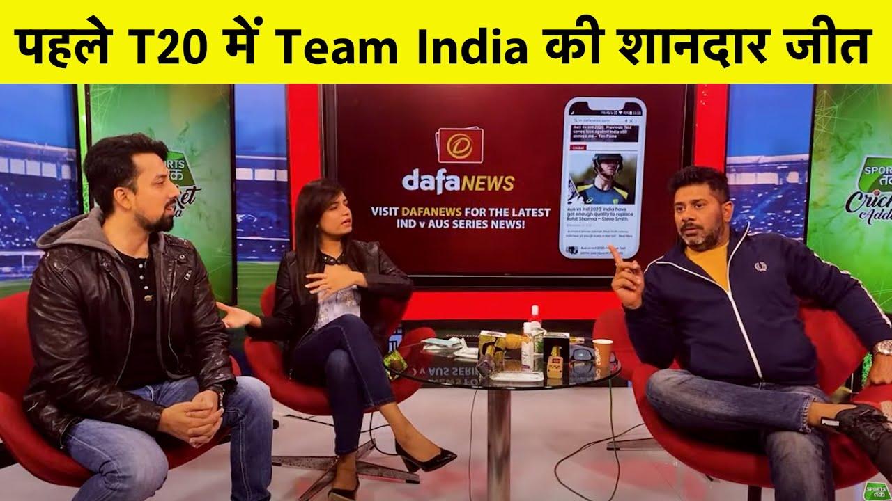 BREAKING NEWS: Chahal और Natrajan ने दिलायी INDIA को पहले T20 में ज़बरदस्त जीत | Ind vs Aus T20