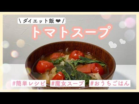 【美味しいのにダイエット!?脂肪燃焼スープ】