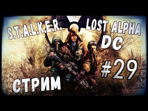 🔴S.T.A.L.K.E.R. - Lost Alpha DC #29 КОНЕЦ ИГРЫ 💥РОЗЫГРЫШ💥