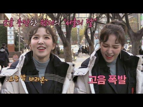 [선공개] (고막 청소♡) 소울 충만한 웬디(WENDY)의 '서울의 달♪' 한끼줍쇼 109회