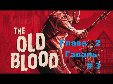 Прохождение Wolfenstein: The Old Blood Глава 2 Гавань в HD # 3