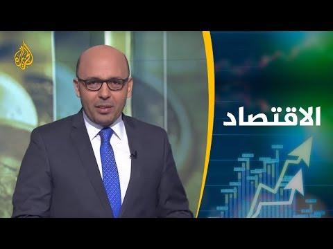 النشرة الاقتصادية الأولى (2019/7/13)  - 12:55-2019 / 7 / 13