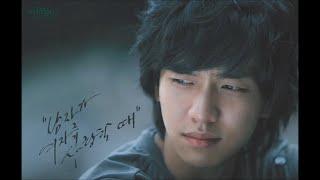 [역대1위곡] 이승기(Lee Seung Gi) - 제발 (Please)