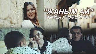 Нуркыз Кожонова - Жаным ай / Жаны клип 2019