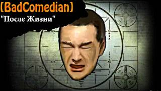 [BadComedian] - После Жизни