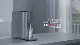 LG 퓨리케어 정수기 X 드로잉핸즈  깨끗함의 차원이 …