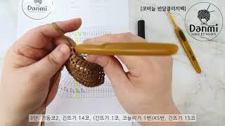 코바늘 반달클러치백 (2-1,2 한번에 보기)