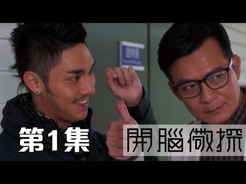 《開腦儆探》第1集 (國語) 官方完整版 Second Life EP1 (Mandarin) Full Episode