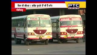 Watch: why Chandigarh court has ordered to auction the Punjab roadways Volvo bus?