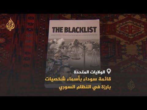 القائمة السوداء.. كتاب يوثق انتهاكات شخصيات بارزة في#سوريا لحقوق الإنسان  - 14:54-2019 / 10 / 10