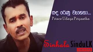 Sanda renu wahena - prince udaya priyantha