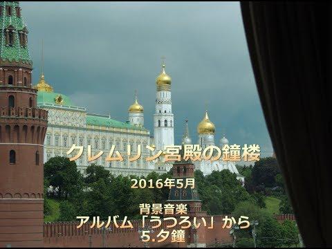 ロシアの旅の思い出<クレムリン宮殿の鐘楼> アルバム「うつろい」から 5.夕鐘