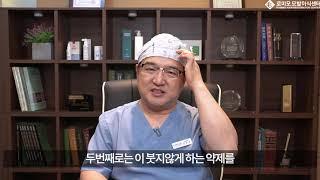 모발이식 후 붓기문제 강남로미모 | 모발이식 전문병원